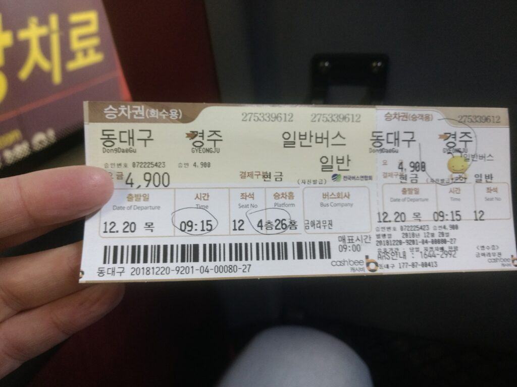 A bus ticket. It has written DongDaeGu and GYEONGJU in Korean and English. There is other information like Time, Platform, Bus Company, and a bar code.